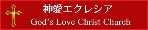 神愛エクレシア|神さまを愛し隣人を愛するキリスト教会