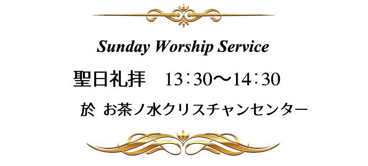 神愛エクレシアのお茶の水クリスチャンセンターでの聖日礼拝の時間