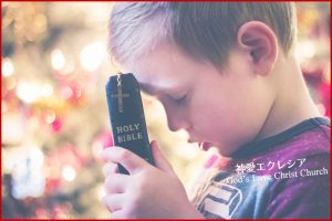 キリスト教会「神愛エクレシア」の癒しと解放のお祈り