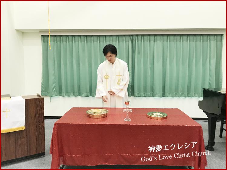 キリスト教会「神愛エクレシア」の聖餐式